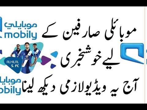 5 GB Free Internet From Mobily in Saudi Arabia | Urdu Hindi lyeh kasy