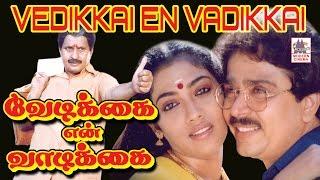 Vedikkai En Vadikkai Tamil Full Movie | Visu | S.ve.Shekar | வேடிக்கை என் வாடிக்கை