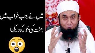 Mene Jab Jannat Ki Hoor Ko Dekha New Bayan Maulana Tariq Jameel