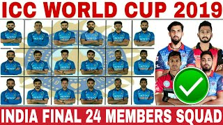 ICC WORLD CUP 2019 INDIA TEAM SQUAD ANNOUNCED | INDIA 24 MEMBERS TEAM SQUAD FOR WORLD CUP 2019