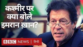 Imran Khan ने Jammu Kashmir से Article 370 हटाने पर Modi सरकार पर निशाना साधा (BBC Hindi)