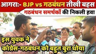Agra:- मोदी Vs काँग्रेस-गठबंधन समर्थकों में तीखी बहस !!