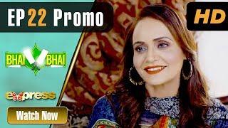 Pakistani Drama   Bhai Bhai - Episode 22 Promo   Express TV Dramas   Yasmeen Haq, Shabbir Jan