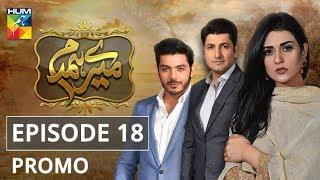 Mere Humdam Episode #18 Promo HUM TV Drama