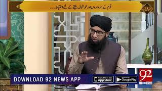 Noor e Quran   Khulasa Para 15   Dr Tahir Raza Bukhari   21 May 2019   TSP
