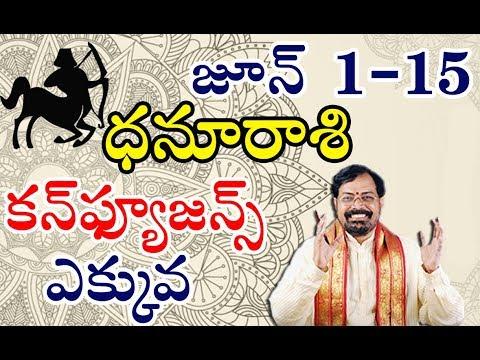 Dhanu Rasi Phalalu 2018 | June 1st -15th |  Sagittarius Horoscope - ధనుస్సురాశి | Pranati Television