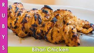 Chicken Bihari on the Stove Recipe Bihari Kabab Choolay Par in Urdu Hindi - RKK