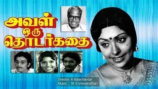 Aval Oru Thodar Kathai | Sujatha,Kamal Hassan,Sripriya | K.Balachander | M.S.Viswanathan