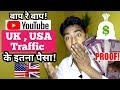 Download  This UK & USA Traffic Earnings Proof of Youtube will SHOCKED you | High CPC Ads MP3,3GP,MP4