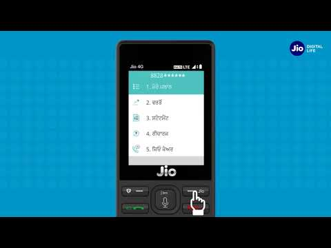 JioCare - How to Check Balance and Validity of your Plan on Jio Phone (Punjabi) - Reliance Jio