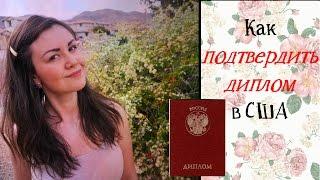Как Легализировать/ Эвалюировать Российский Диплом в США. Российское Образование Заграницей