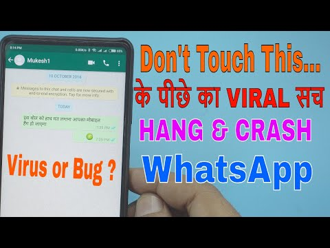 Don't Touch Here: Whatsapp Hang Message | VIRUS or BUG| Explained |