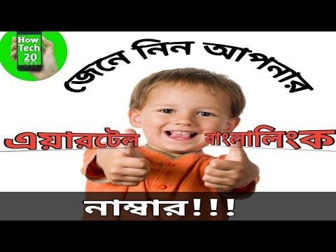 এয়ারটেল, বাংলালিংক Find your own airtel & Banglalink Number!!