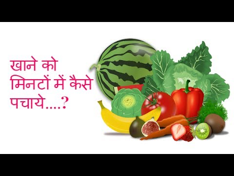 FOOD DIGESTION TIPS IN HINDI Video #10 by Ayurveda & Health