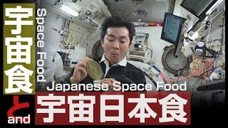 Space Food and Japanese Space Food
