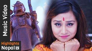 New Nepali Teej Song 2017/2074 | Om Bhola Shiva Shankar Ft. Ashishma Nakarmi & Sahima Shrestha