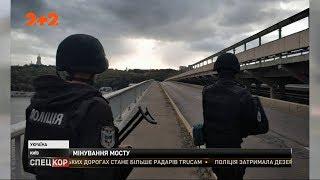 У Києві невідомий погрожує підірвати міст