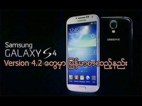 How to install Zawgyi Font+K for Samsung G S4/ V 4.2