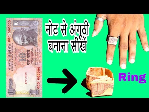 How to Make Ring With 10rs Note At Home. ( ORIGAMI Money )