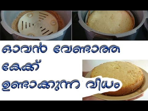 How to make cake in malayalam without Oven