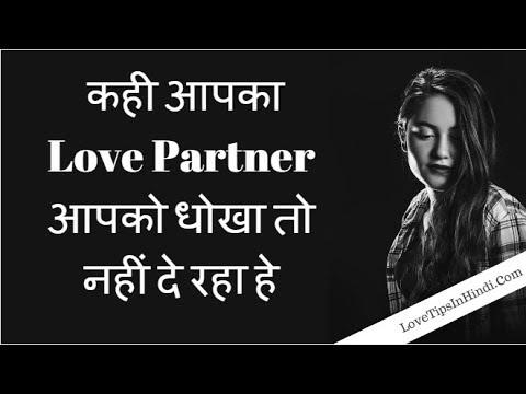 5 Sign Apka Love Partner Apko Cheat Kar Raha Hai- Love Tips In Hindi