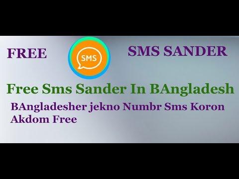 Free SMS Sender In Bangladesh