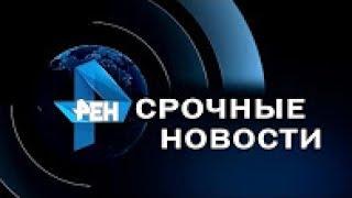 Последние новости на Рен ТВ 11 07 2017 Hd