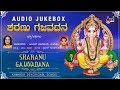 Sharanu Gajavadana | Kannada Devotional Song Jukebox | Ajay Warior | Nanditha | Praveen Godkhindi