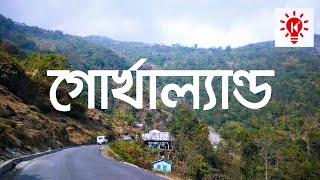 গোর্খাল্যান্ড | কি কেন কিভাবে | Gorkhaland | Ki Keno Kivabe