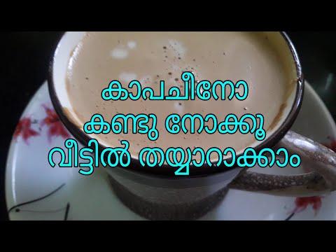 കാപചീനോ വീട്ടിൽ തയ്യാറാക്കാം ഈസിയായി..// A perfect cappuccino at home, with out coffee machine
