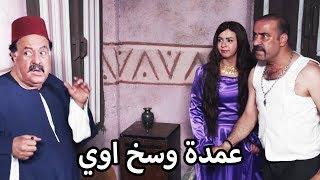العمدة شاف مراته مع اللمبي في تختها 😂😍اللمبي والانكليز - محمد سعد - فيفا اطاط