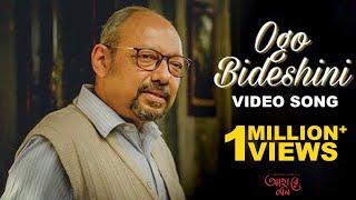 Ogo Bideshini ওগো বিদেশিনী Video Song | Ahare Mon | Anjan Dutt | Neel |Mamata Shankar | Pratim
