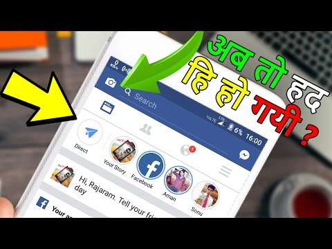 अब तो हद ही हो गयी ? | How to use new Facebook Status feature ? 2017