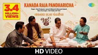 Bhaai - Vyakti Kee Valli   Kanada Raja Pandharicha  Mahesh Manjrekar  Sagar Deshmukh  Irawati Harshe