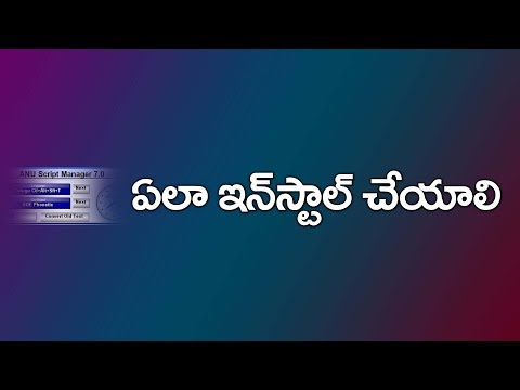 How To Install Anu Script Manager In Telugu On 2017 - New Tutorial 2017