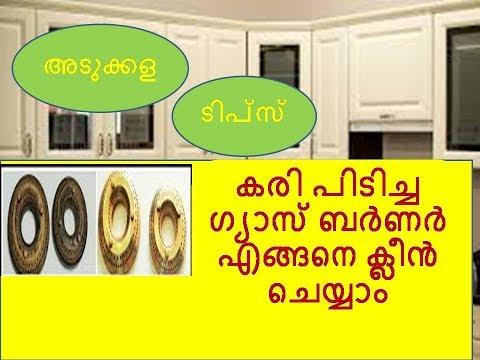 ഗ്യാസ് ബർണർ ഈസി ആയി ക്ലീൻ ചെയ്യാനുള്ള മാർഗം / How to clean gas burner