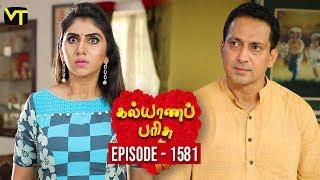 KalyanaParisu 2 - Tamil Serial | கல்யாணபரிசு | Episode 1581 | 16 May 2019 | Sun TV Serial