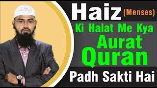 Haiz - Menses Ki Halat Me Kya Aurat Quran Padh Sakti Hai By Adv. Faiz Syed
