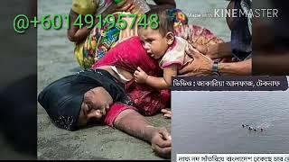 Rohingya songs