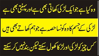 Interesting General Knowledge Quiz Common Sense Questions In Urdu Funny Questions To Ask People