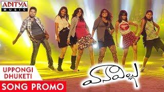 Uppongi Dhuketi Song Promo || Vanavillu Movie ||  Pratheek, Shravya Rao || Lanka Prabhu Praveen