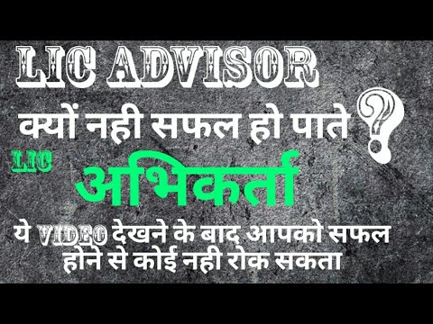Lic Advisor क्यों नही सफल हो पाते ।। important Tips to get success in insurance field