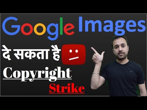 Copyright Strike with Google Images? | Should i use Google images in my YouTube channel videos?
