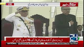 President Alvi Inaugurates Pak Navy Warship Fleet Tanker | 24 News HD