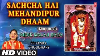 Sachcha Hai Mehandipur Dhaam I PRIYANKA CHOUDHARY I Mehandipur Balaji Bhajan I Full HD Video Song