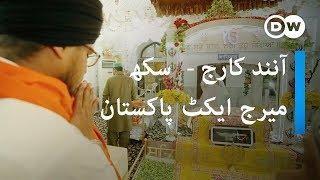 Anand Karaj - Sikh Marriage Act in Pakistan | آنند کارج