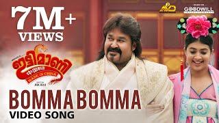 Ittymaani Made In China | Bomma Bomma Video Song | Mohanlal | 4 Musics | M G Sreekumar