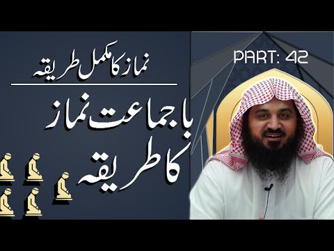 Al Ehsaan Salat Program(Part: 42): Namaz ba Jamaat