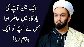 Aik Jinn HAZRAT MUHAMMADﷺ Ki Bargah Main Hazir Howa.. Pir Saqib Shaami Short Bayan | Peace4Everyone