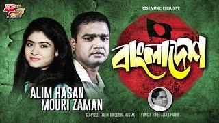 Bangladesh ( বাংলাদেশ ) Mouri Zaman | Alim Hasan | Studio Version | Bangla new song 2019